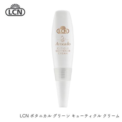 【ネコポス送料無料】LCN ボタニカル グリーン キューティクルクリーム 8ml