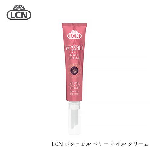 【ネコポス送料無料】LCN ボタニカル ベリー ネイルクリーム 15ml