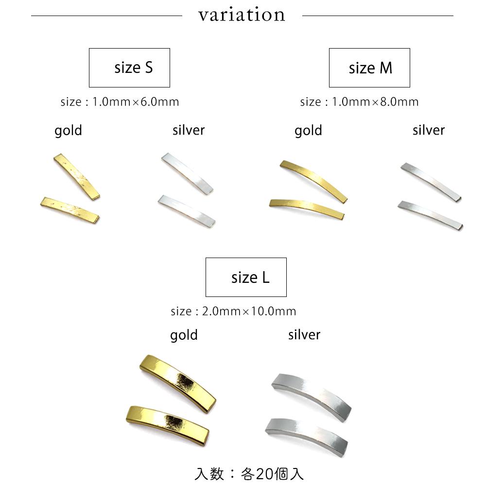 【ネコポス送料無料】ネイルパーツ カーブ付きスティックパーツ[ゴールド/シルバー] 3サイズ 20個入