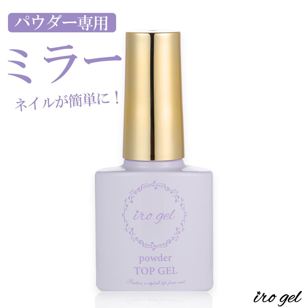 【ネコポス送料無料】紫ラベル irogel ノンワイプトップジェル パウダーの定着が段違い