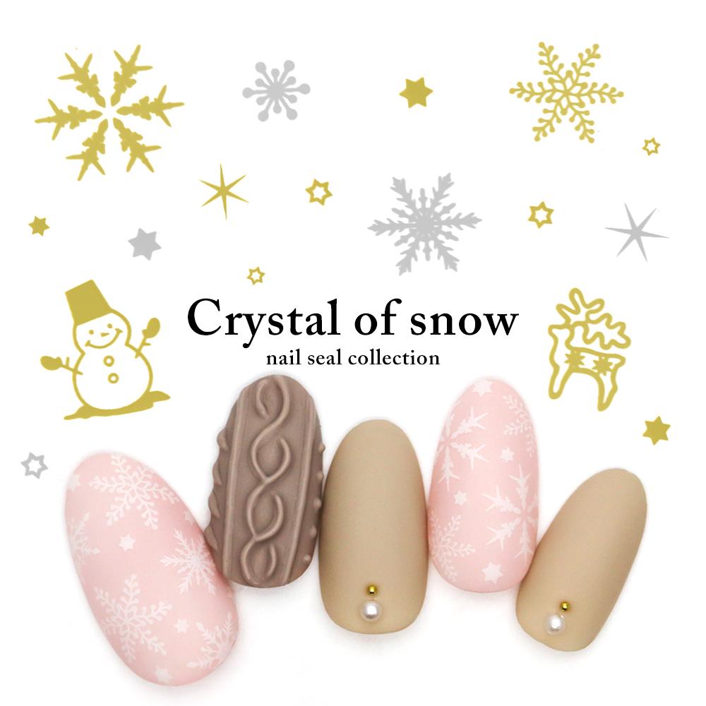 【ネコポス送料無料】 ネイルシール[貼るタイプ] 雪の結晶シール (HAXX-027 / 028)