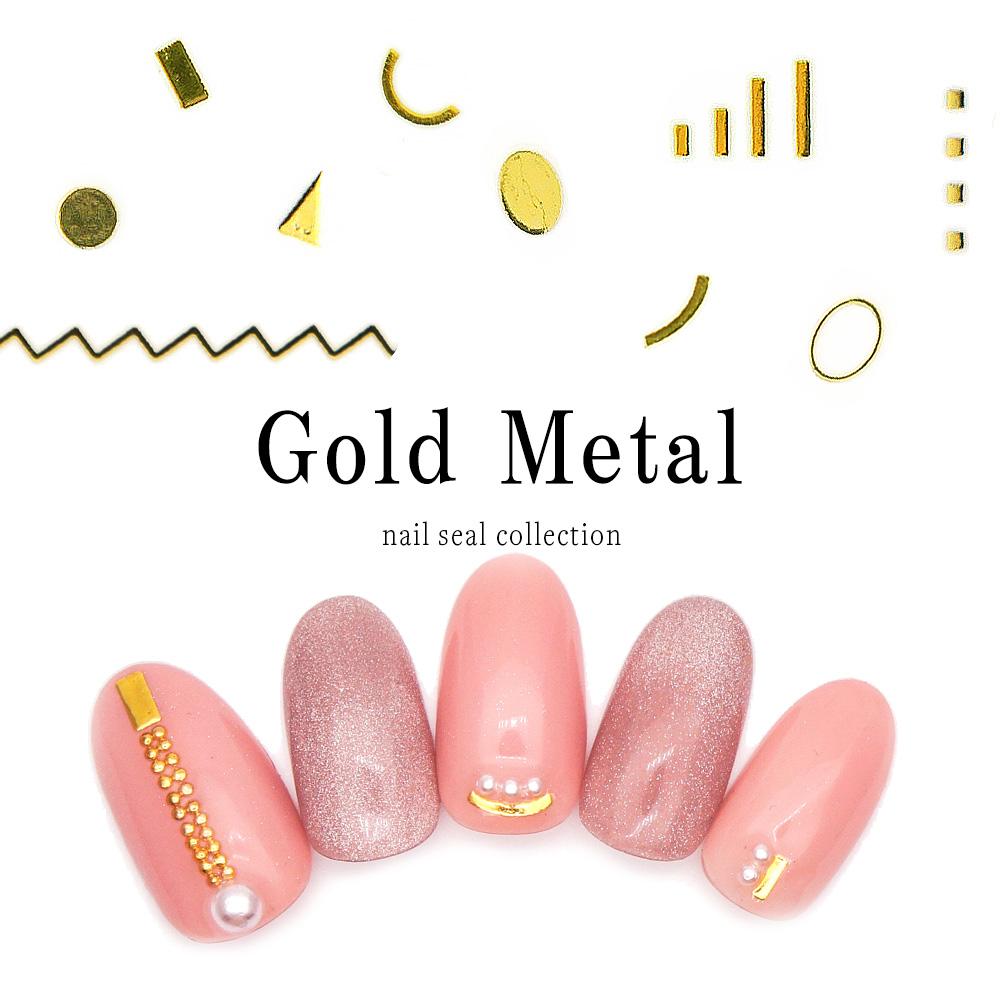 ゴールドメタルシール