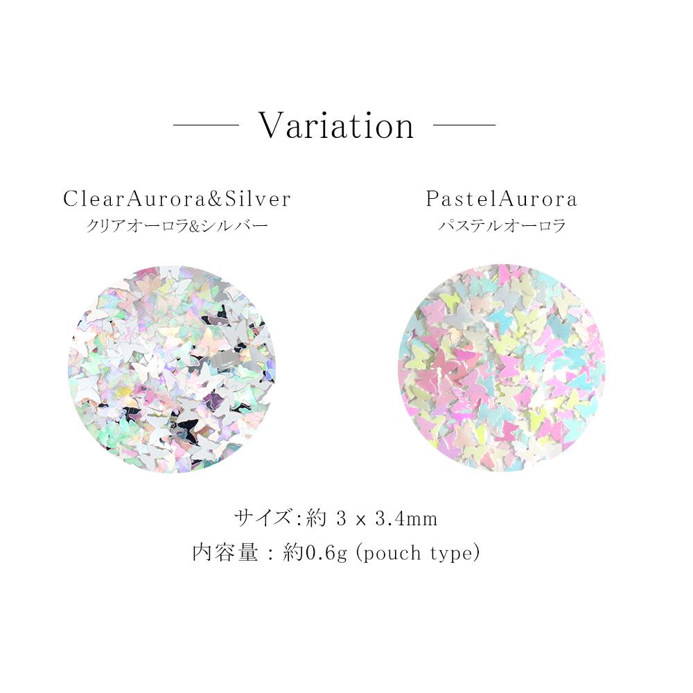 【ネコポス送料無料】ネイルアート オーロラバタフライホロ 全2色 約0.6g入り