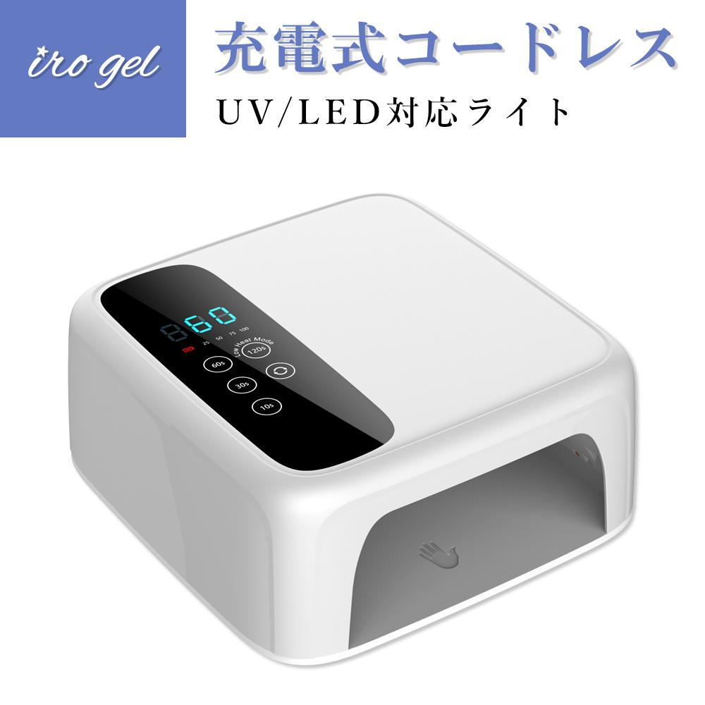 バッテリー型 UV/LED対応 ハイブリッドライト(x-iro-lt-6)