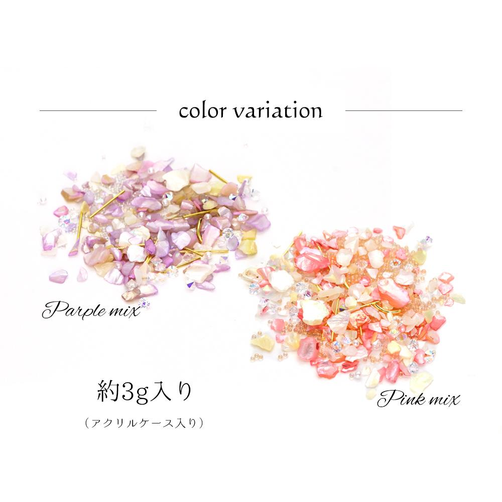 【ネコポス送料無料】ネイルパーツ プリンセスシェルMIXパーツ [パープル/ピンク]