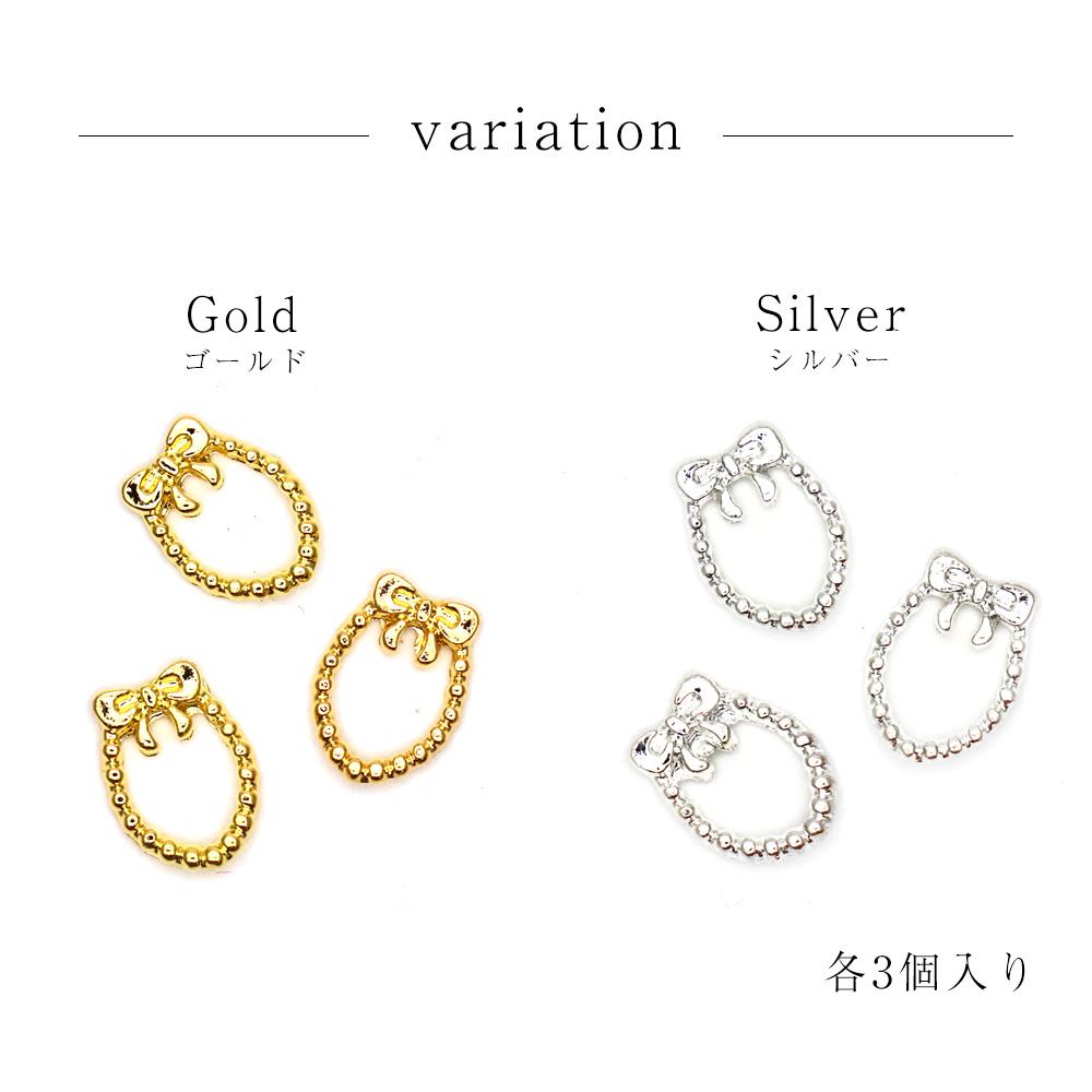 【ネコポス送料無料】ネイルパーツ リボンフレームパーツ 3個入 ゴールド/シルバー