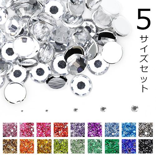 【ネコポス 送料無料】5サイズSET【高級アクリルラインストーン(ラウンド)】