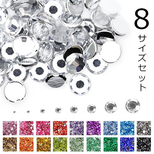 【ネコポス 送料無料】【8サイズSET】高級アクリルラインストーン(ラウンド)