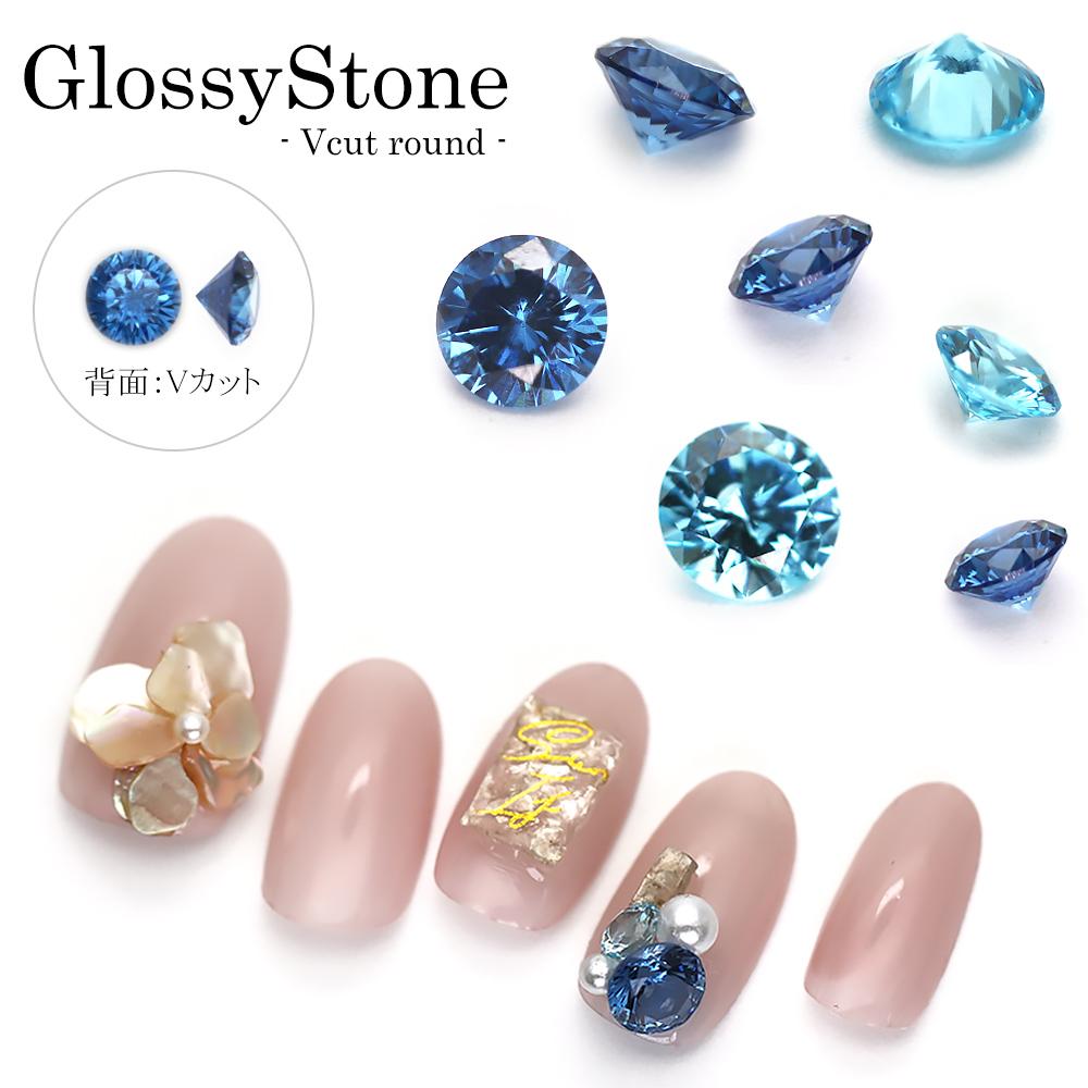 【ネコポス送料無料】ラインストーン ジルコニア製 グロッシーストーン(Glossy stone) ラウンド 背面Vカット ブルー ライトブルー 全3サイズ