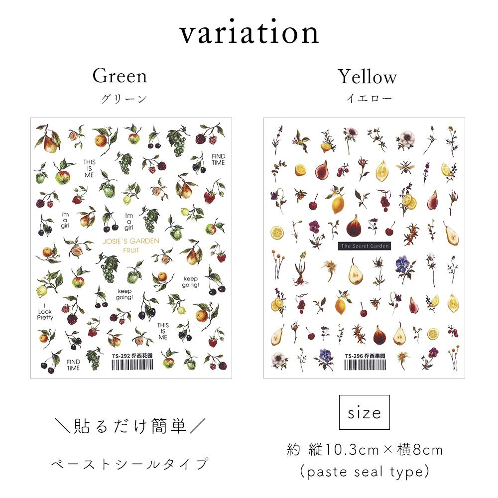 【ネコポス送料無料】ネイルシール フルーティガーデンシール 全2色[TS292/TS296]