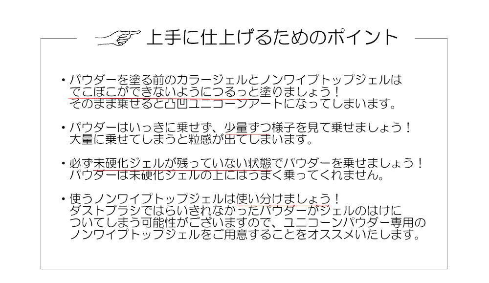 【ネコポス送料無料】ネイルアート ユニコーンパウダー [チップ付き/約0.5g入り]