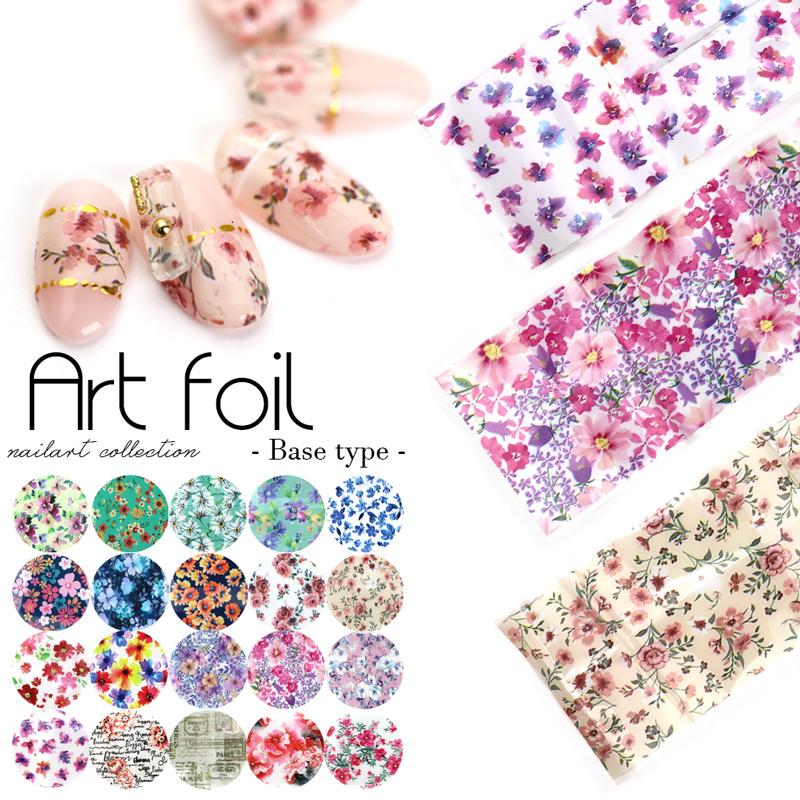 【ネコポス送料無料】ネイルアート アートホイル-ベースタイプ- 全20種 花柄