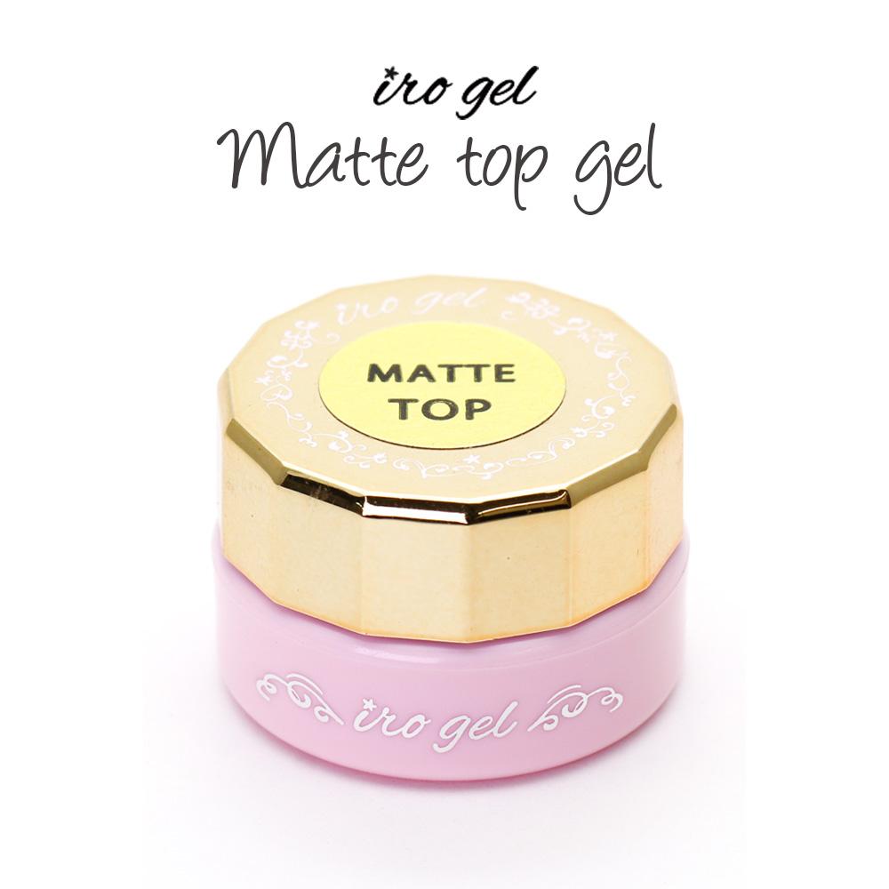 【ネコポス送料無料】コンテナ型マットトップジェル (irogel) 陶器のようなマット感のトップジェルが新登場 ジェルネイル トップ ネイル