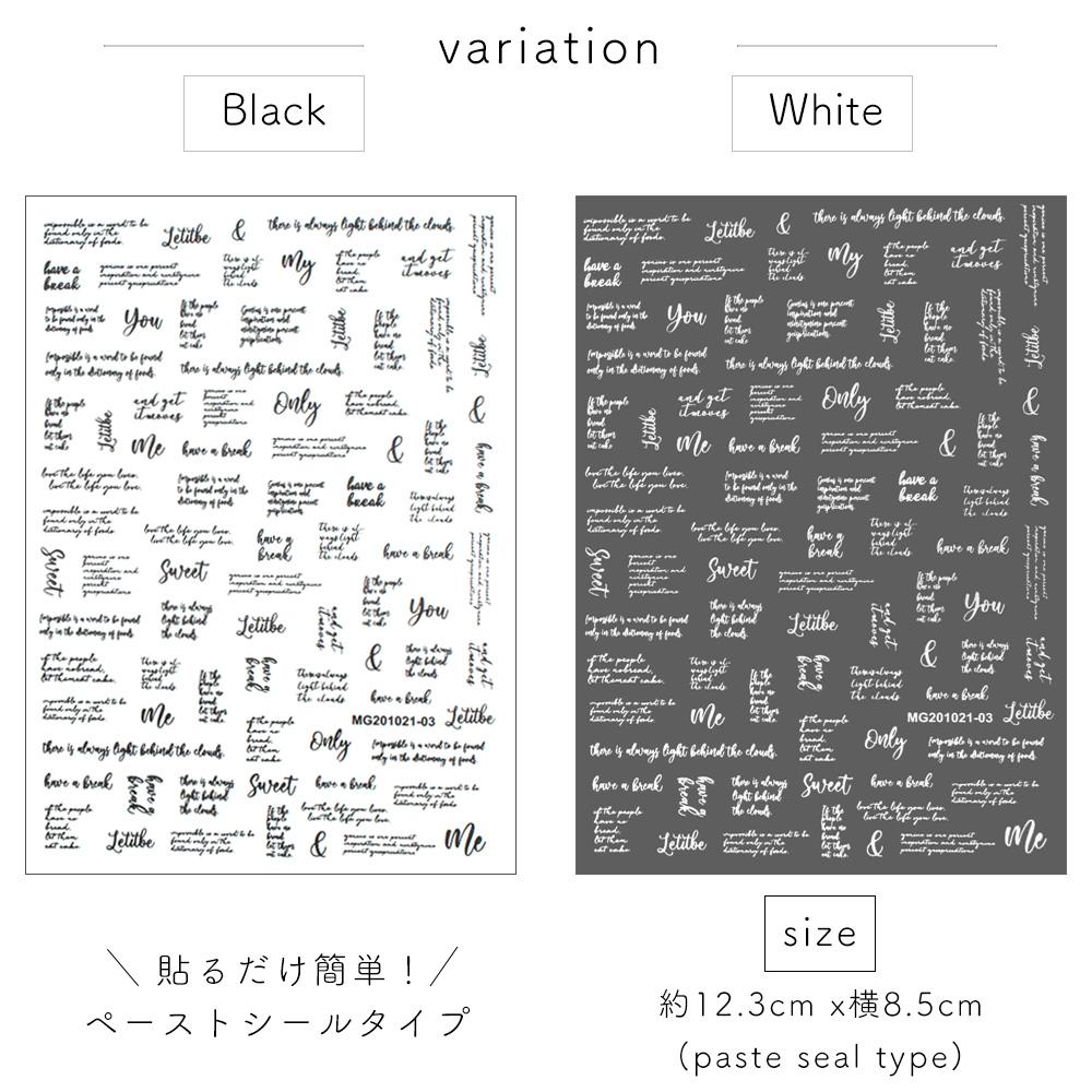 【ネコポス送料無料】ネイルシール シックレターシール [MG201021-03] ブラック/ホワイト