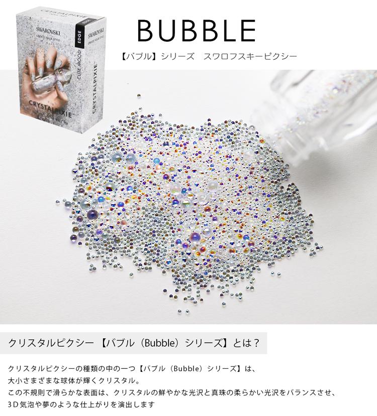 ピクシー スワロフスキー BUBBLE(バブル) クリスタル スワロ SWAROVSKI CRYSTAL PIXIE 5g 全6色 ラインストーン ネイルアート用