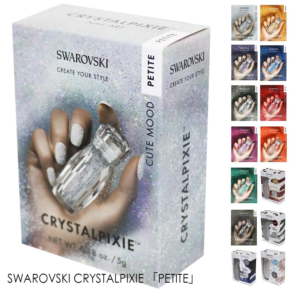 ピクシー スワロフスキー PETITE(プチ) クリスタル スワロ SWAROVSKI CRYSTAL PIXIE 5g 全15色 ラインストーン ネイルアート用