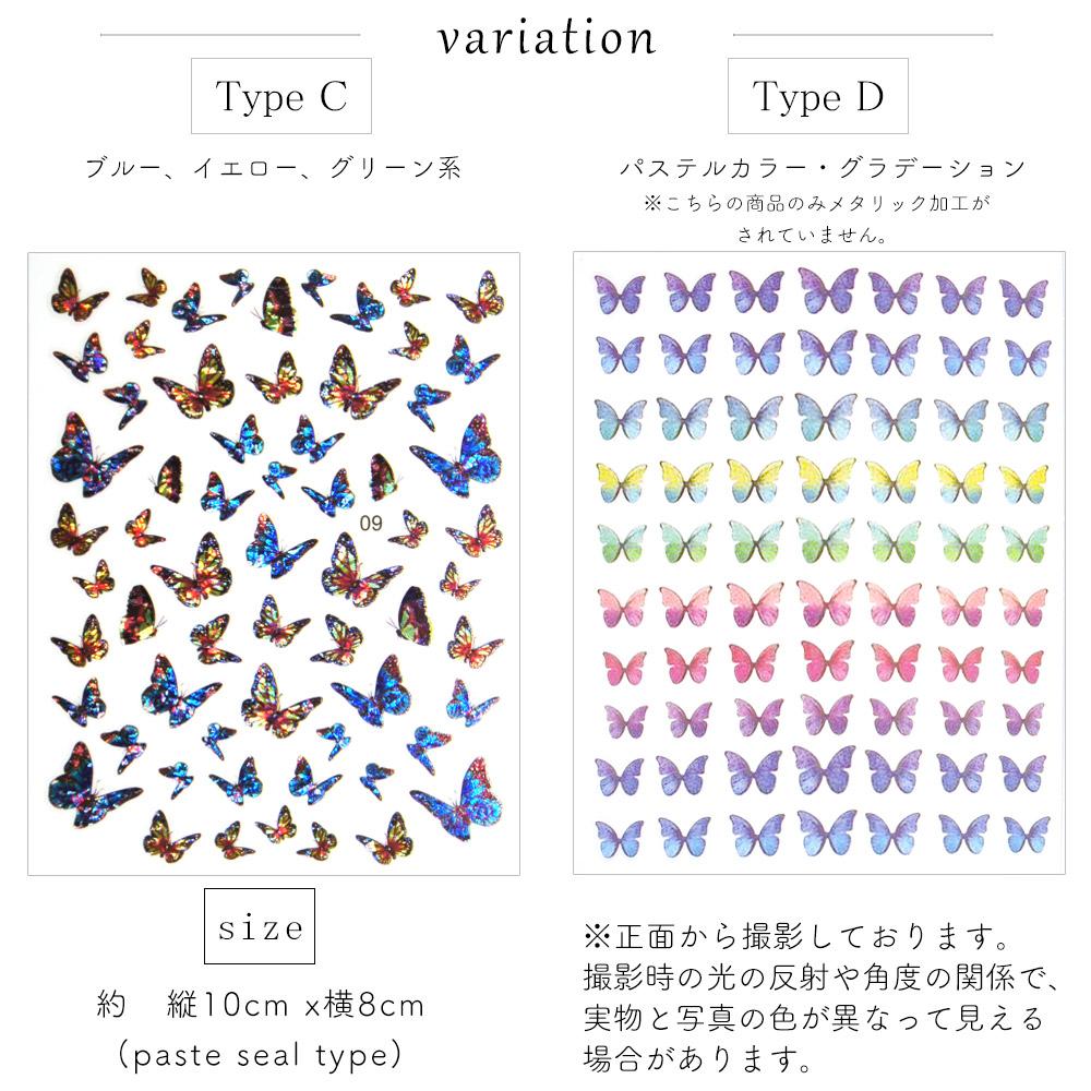 【ネコポス送料無料】ネイルシール カラフルバタフライシール joyシリーズ