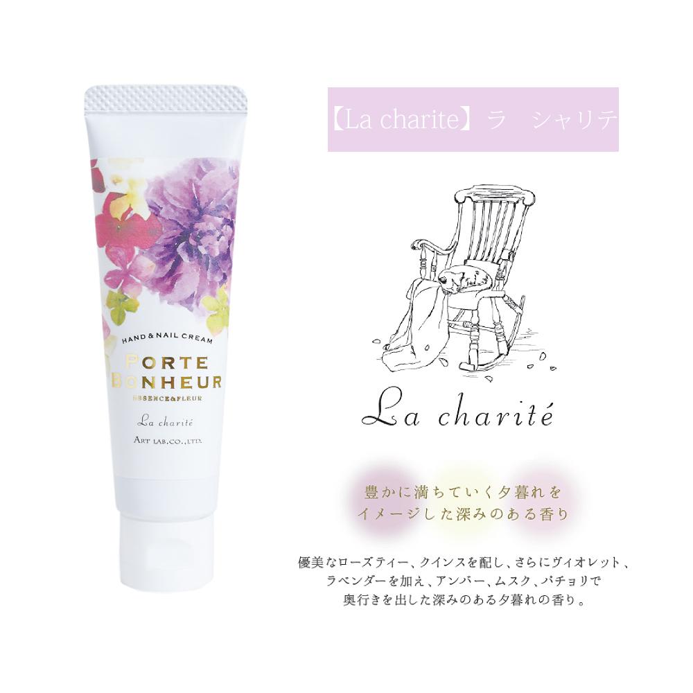 【ネコポス送料無料】PORTE BONHEUR(ポルトボヌール) ハンド&ネイルクリーム 30g 3種の香り日本製