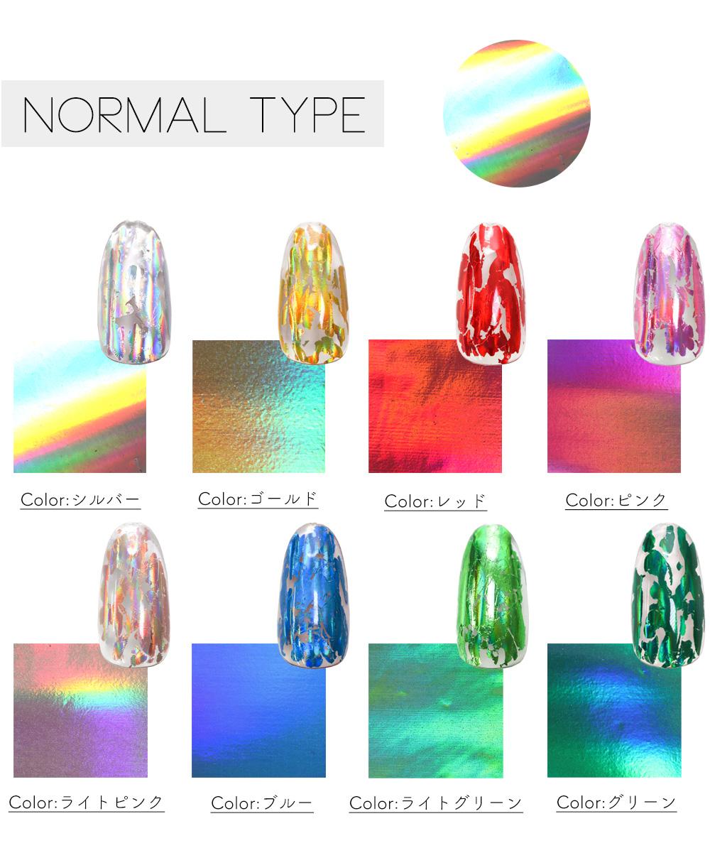 【ネコポス送料無料】ネイルアート ネイルホイル -8色セット- 全5種