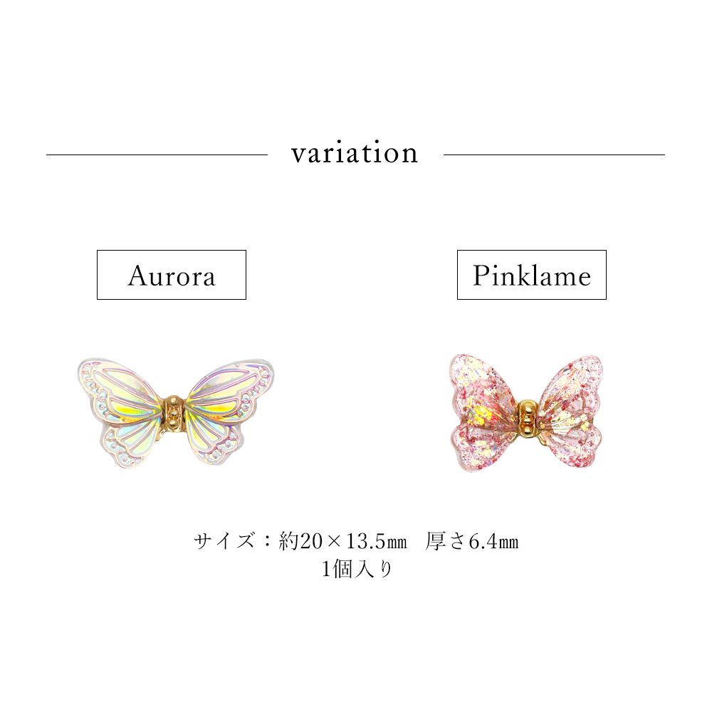 【ネコポス送料無料】ネイルパーツ フェアリーバタフライパーツ [オーロラ/ピンクラメ] 1個入