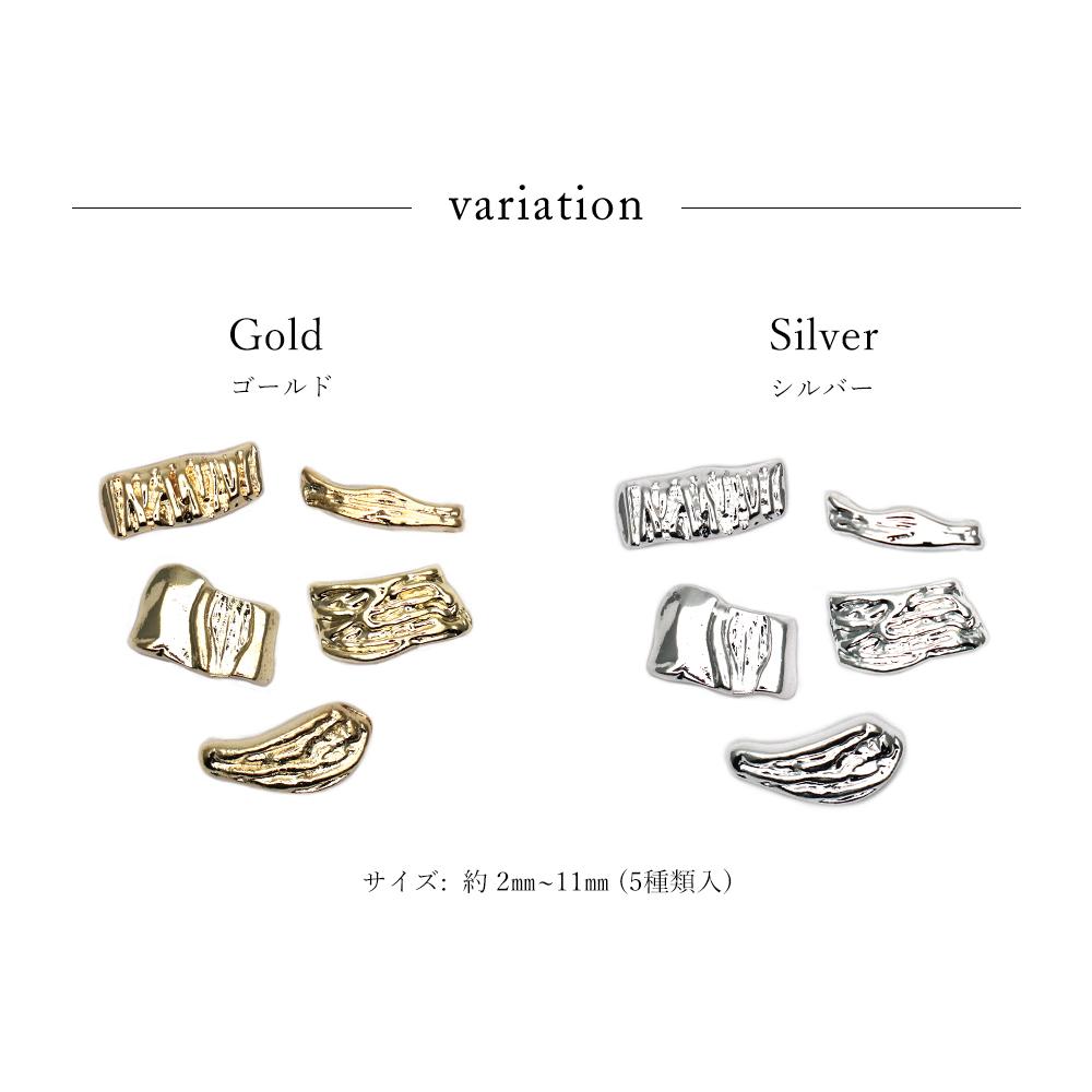 【ネコポス送料無料】ネイルパーツ ニュアンスメタルパーツ[ゴールド/シルバー] 5個入