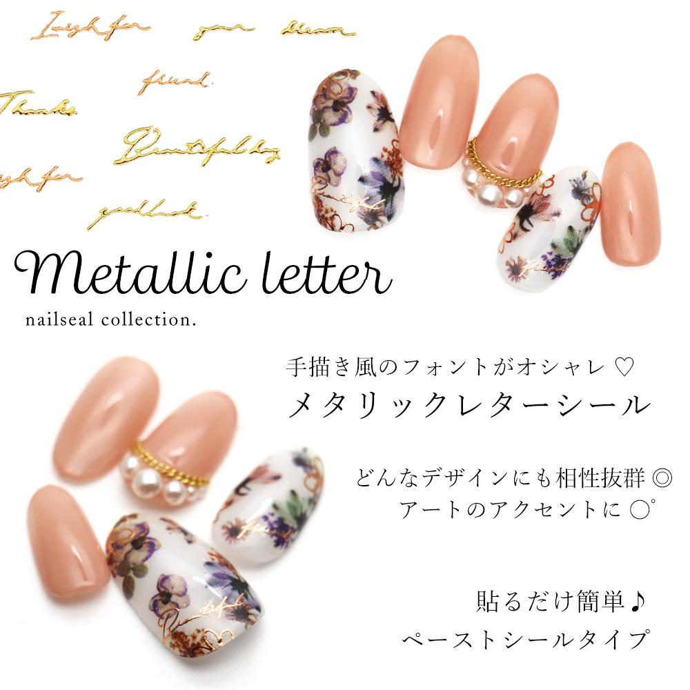 【ネコポス送料無料】ネイルシール メタリックレターシール [266/374] ゴールド ピンクゴールド