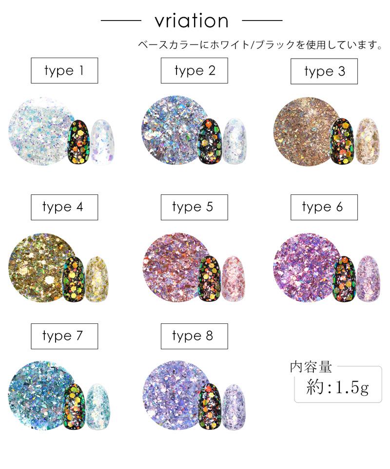 【ネコポス送料無料】 ネイルアート ホロ&ラメMIXパウダー 約1.5g 全8種