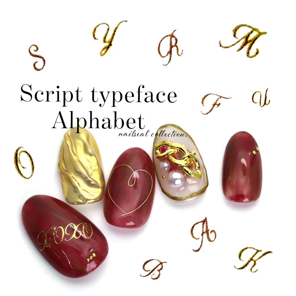 【ネコポス送料無料】ネイルシール[貼るタイプ] スクリプト体アルファベットシール (642)