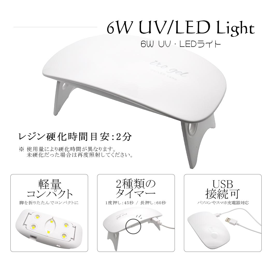 【ネコポス送料無料】irogel レジンキット 6W UV/LEDライト付き
