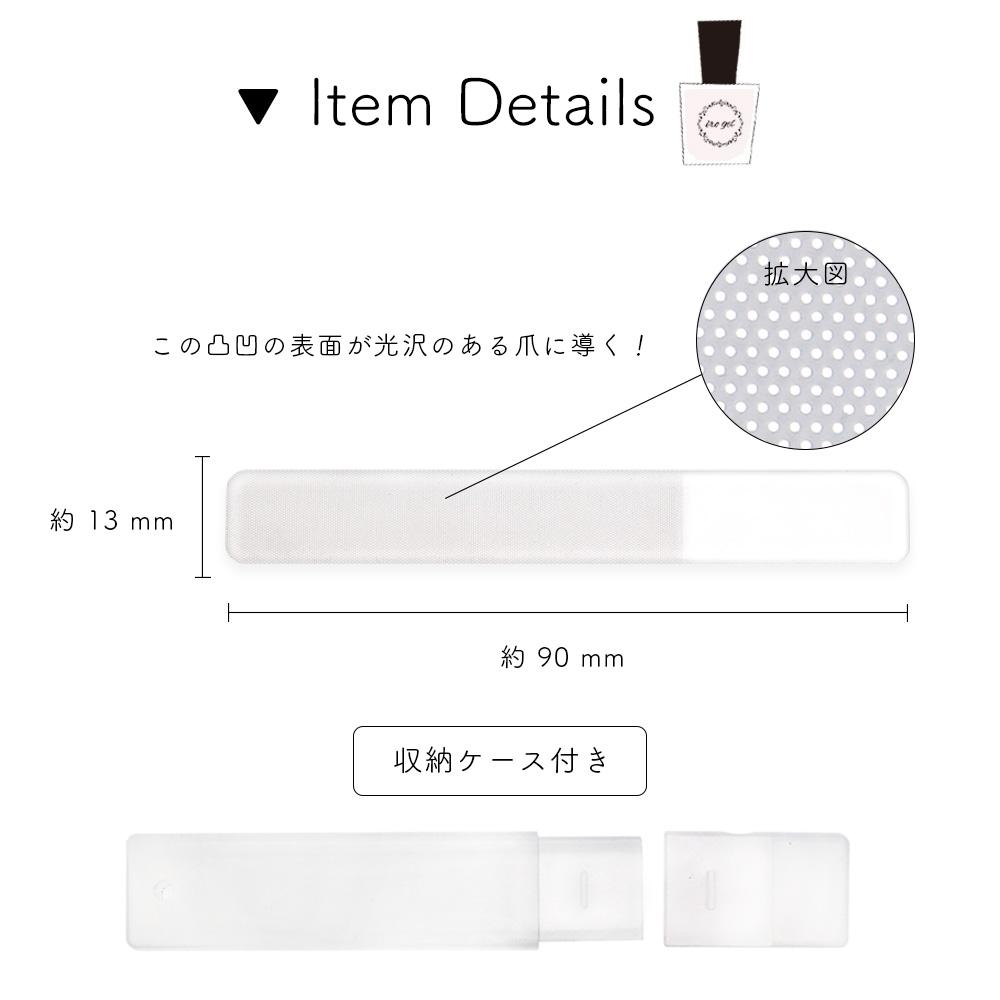 【ネコポス送料無料】ネイルツール ガラスシャイナー 収納ケース付き