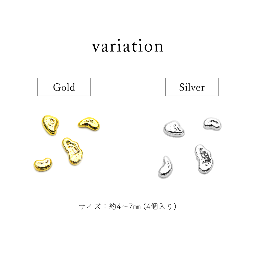 【ネコポス送料無料】ネイルパーツ ニュアンスマーキュリーパーツ [ゴールド/シルバー] 4個入