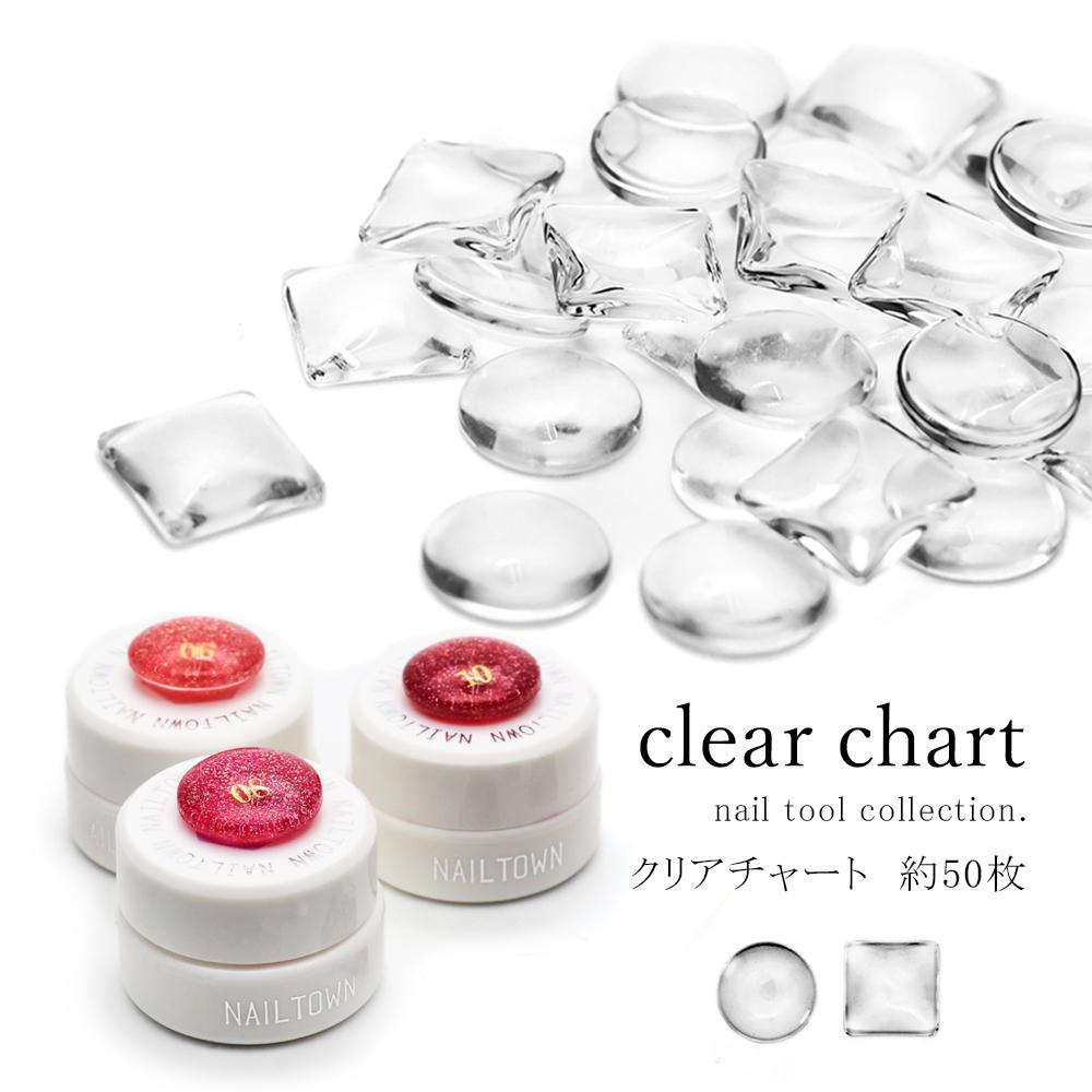ネイルツール クリアカラーチャート [スクエア / ラウンド] 約50個入り ガラス カラーチャート