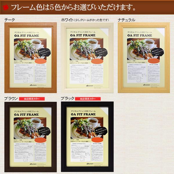 【送料無料】木製ポスターフレーム A3サイズ(420×297mm)※北海道は別途送料1,000円※