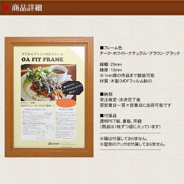 木製ポスターフレーム A2サイズ(594×420mm)【UVカット仕様】