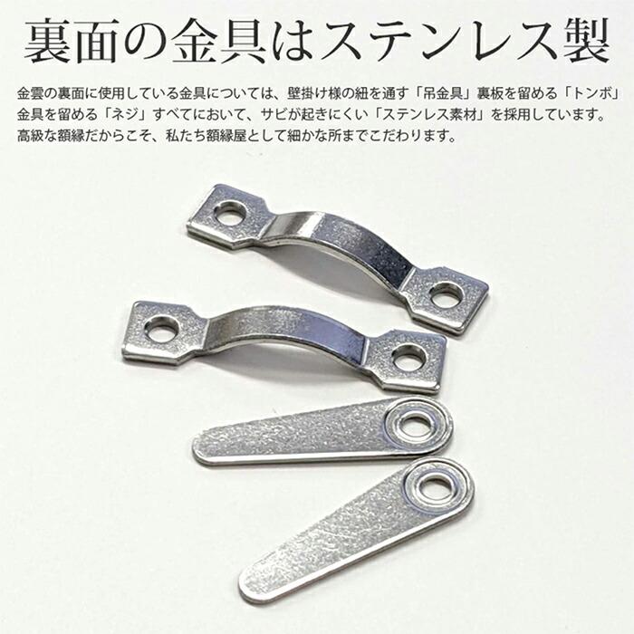 賞状額縁 金雲 八号(455×333mm)