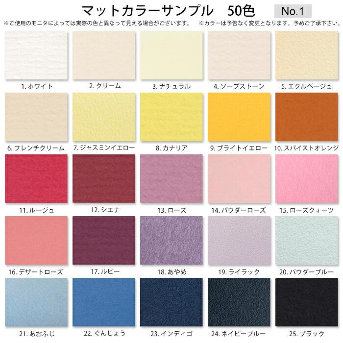 額縁用カラーマット 500角(500×500mm) 【中抜きサイズは450×450mm以下でご指定下さい】