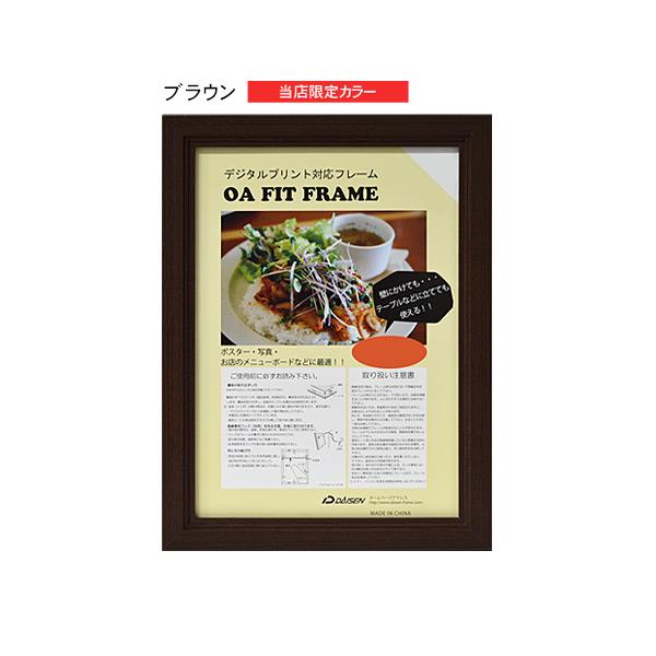 【送料無料】木製ポスターフレーム B2サイズ(728×515mm)【UVカット仕様】※北海道は別途送料1,000円※