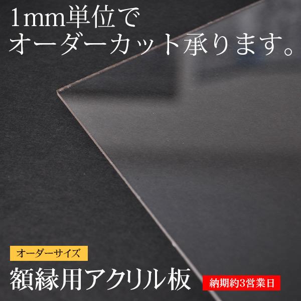 額縁用アクリル板 オーダーサイズカット 【タテヨコ合計1101〜1200mmまで】【ACR/特注】