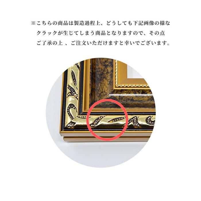 賞状額縁 金雲 八二(394×273mm)