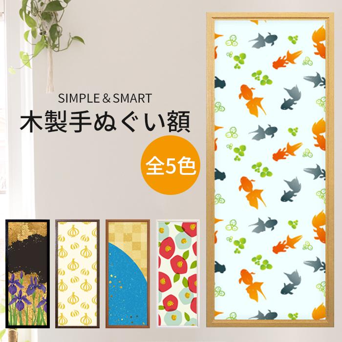 【業界最安値に挑戦】激安!木製手ぬぐい額 額縁サイズ:890×330mm ※手ぬぐい固定用台紙・テープ付き