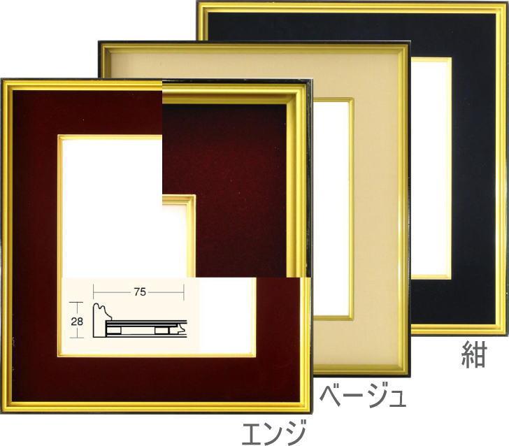 色紙額縁 4150N 普通色紙サイズ(272×242mm) ☆前面アクリル仕様☆