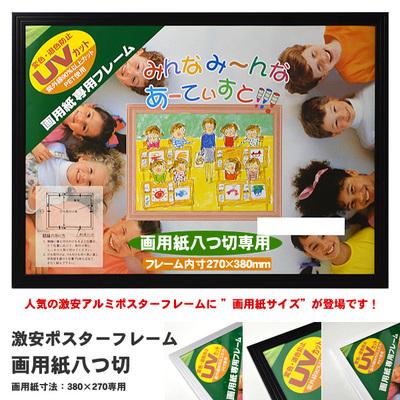 【送料無料】激安アルミポスターフレーム画用紙八つ切(270×380mm)※北海道は別途送料1,000円※
