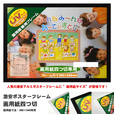 激安アルミポスターフレーム画用紙四つ切(380×540mm)【UVカット仕様】
