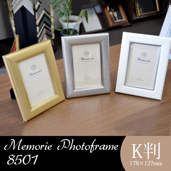 「メモリエシリーズ」フォトフレーム 8501 キャビネ K判(178×127mm) 写真立て ※化粧箱付き
