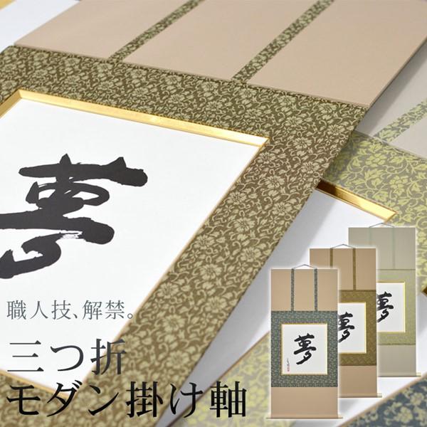 三つ折りモダン掛け軸 F4(333×242mm)作品専用