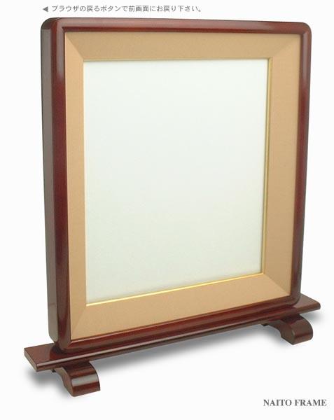 朱硯屏 普通色紙(272×242mm)作品専用