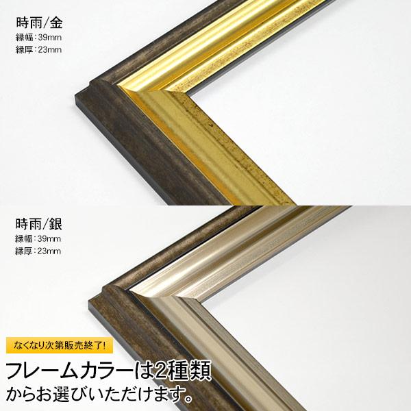 【アウトレット】手ぬぐい用額縁 時雨(しぐれ)前面PET板仕様 ※選べるカラーは2色