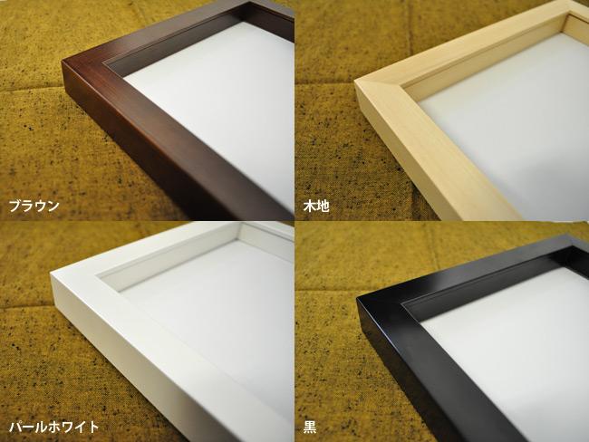【塗装ムラ・キズ有】BOXフレーム 5660 四つ切(424×348mm) 前面アクリル仕様