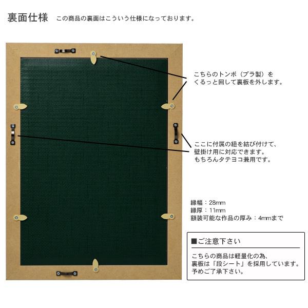 【UVカット】木製ポスターフレーム「デザインパネル」A4(297×210mm)【アウトレット】