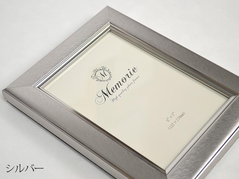 「メモリエシリーズ」フォトフレーム 8501 ハガキ H判(153×102mm) 写真立て ※化粧箱付き